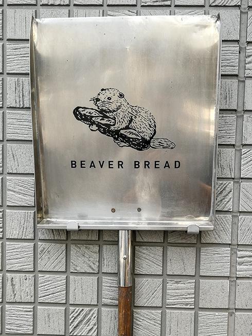 Eine der besten Bäckereien, die ich in Tokio entdecken durfte.