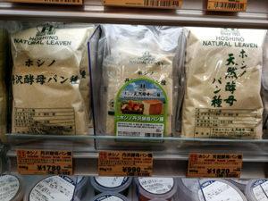 Im Hobbybäcker-Laden: eine unheimliche Vielfalt an Frisch- und Trockenhefen