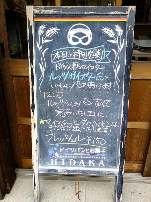 Auf diesem Schild gab Herr Hidaka seiner Kundschaft bekannt, dass bereits um 12:10 Uhr alles ausverkauft war (Öffnung war 10 Uhr)